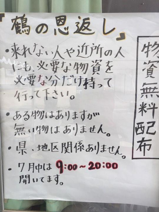 九州北部豪雨(大分県日田市)9