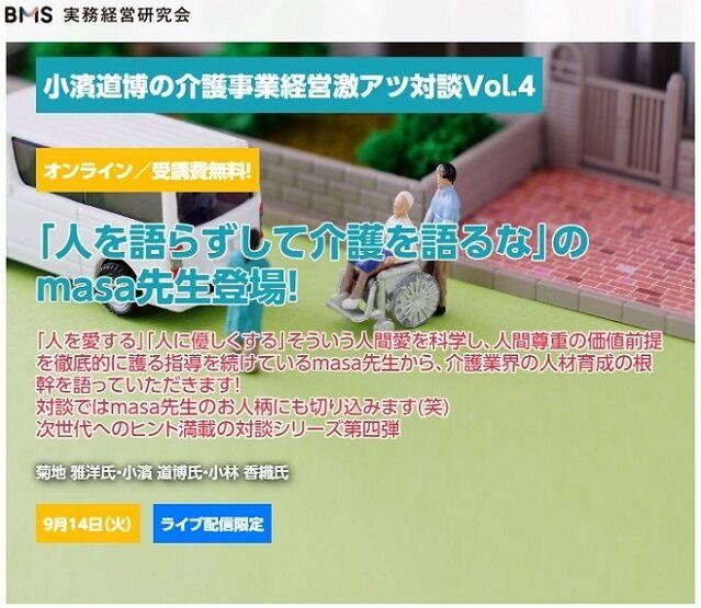 小濱道博の介護事業経営激アツ対談Vol4