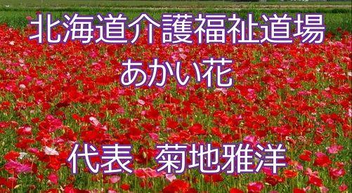 北海道介護福祉道場・あかい花