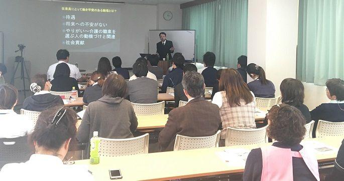 社会医療法人・清風会職員研修