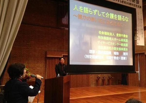 京都講演2