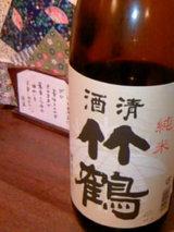 竹鶴純米八反錦