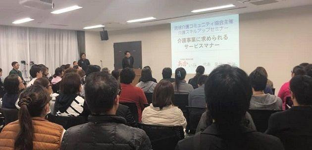 琉球介護コミュニティ協会セミナー
