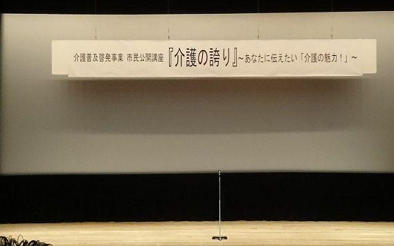 碧南市文化会館ステージ