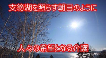 動画・北海道版LOVE〜明日へつなぐ介護