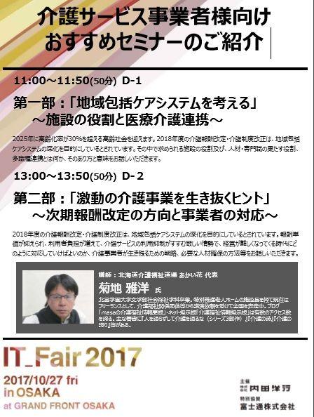 IT-Fair2017osaka