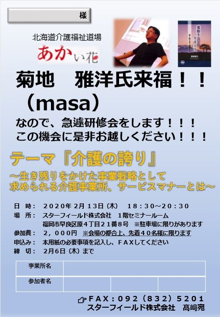 福岡サービスマナーセミナー