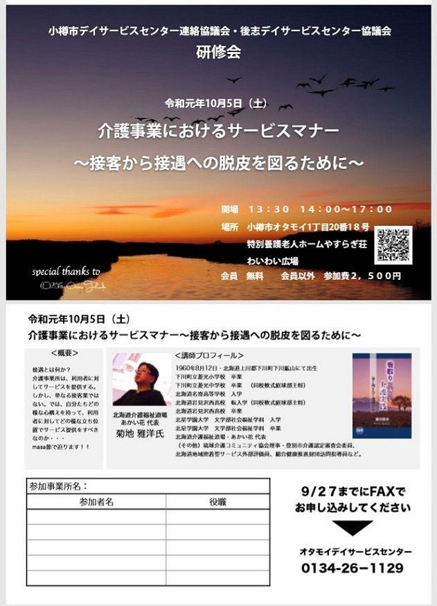 小樽市サービスマナー研修会
