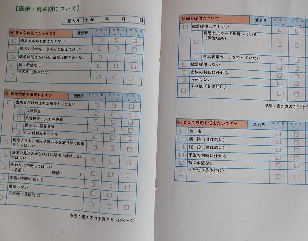 わたしの人生ノート(雲仙市)