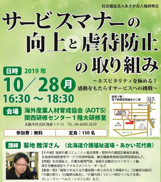10.28人権研修会