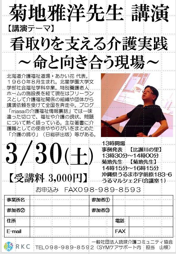 沖縄看取り介護講演