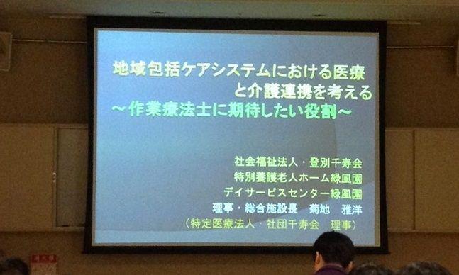 北海道作業療法士会研修講師