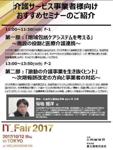 IT-Fair2017tokyo