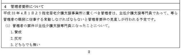 日本介護支援専門員協会のアンケート
