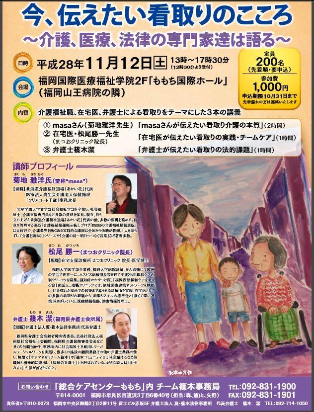リーガルソーシャルワークチーム篠木ゼミ特別講演会