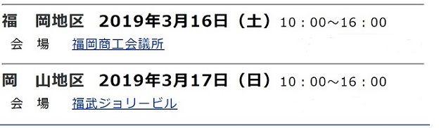 日総研セミナー日程
