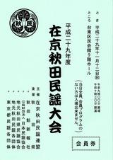 12秋田民謡大会