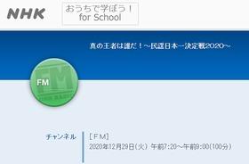 FMラジオ放送日
