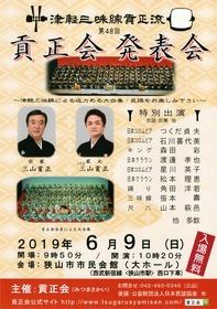 2019貢正会発表会