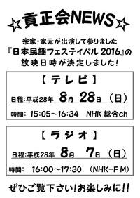 Microsoft Word - NHKfest日時決定