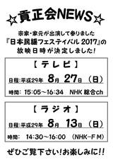 NHKfest日時決定2017