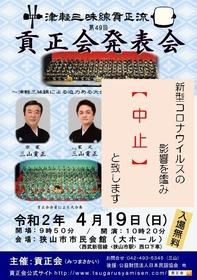 2020発表会フライヤー - コピー