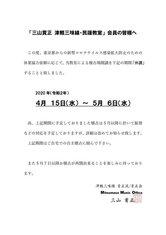 Microsoft Word - 三山貢正 津軽三味線・民謡教室 会員の皆様へ