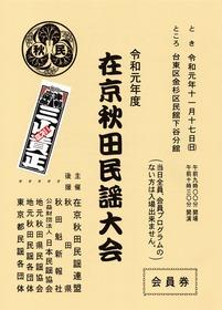 11.17 秋田民謡大会プロ