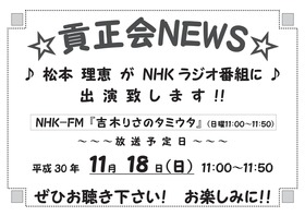 11.18りえNHK-FMラジオ出演情報