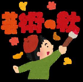 text_geijyutsunoaki