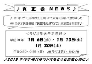 12月配布NEWS-ラジオ出演1月