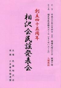 aizawa45