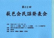 12 萩邑会発表会
