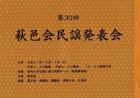 11 萩邑会プログラム
