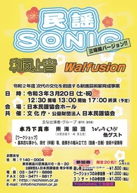 0320-sonic