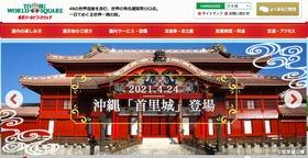 syurijou_open