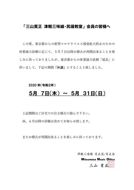 5月休業お知らせ