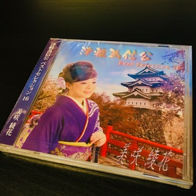 美咲綾花 津軽為信公CD