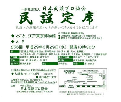 3月民謡定席チラシfor net