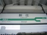 shin-jo
