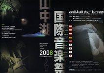 山中湖国際音楽祭web