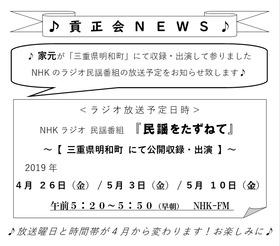 4月配布NEWS-ラジオ出演4〜5月