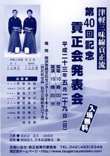 40th貢正会発表会チラシ
