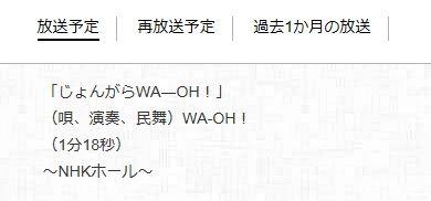 Wa-oh!