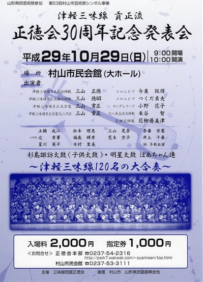 30th正徳会チラシ