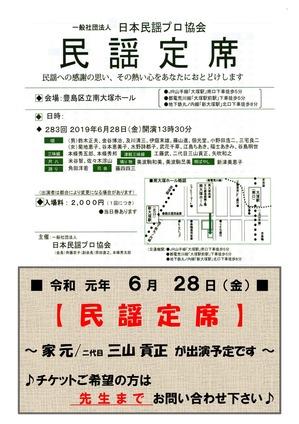 6.28民謡定席