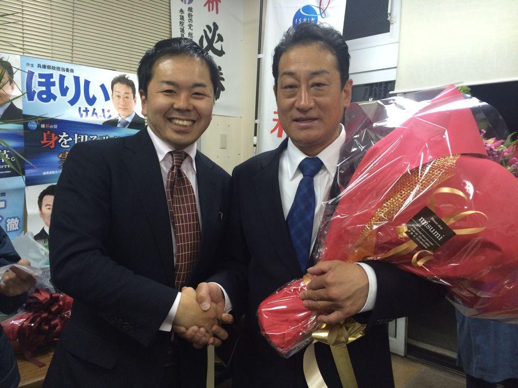 ほりいさんと 全国から注目された兵庫県議会議員選挙の投開票が終わりました(・∀・)つ ...
