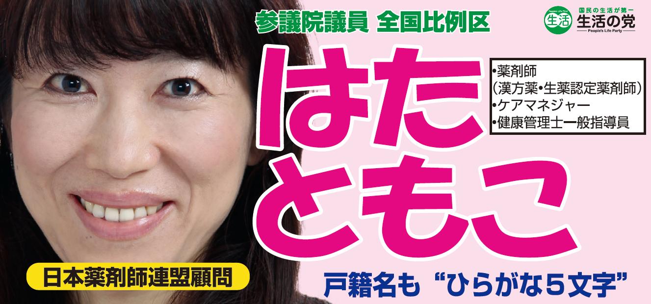 はたともこ - JapaneseClass.jp