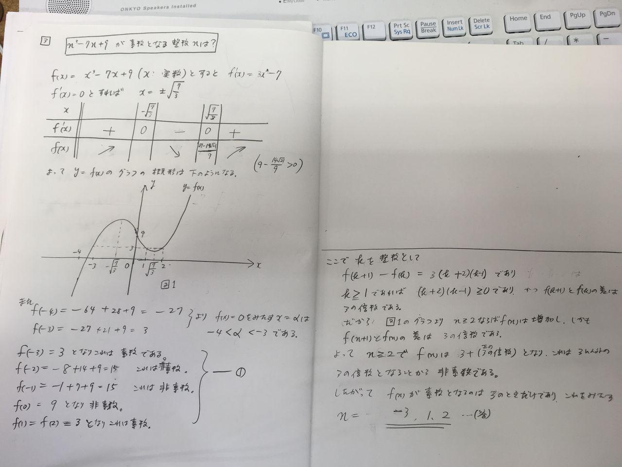 大 数学 京