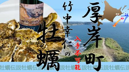 牡蠣伝説-3